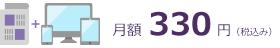 月額 330円(税込)