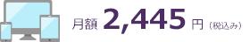 月額 2,445円(税込)