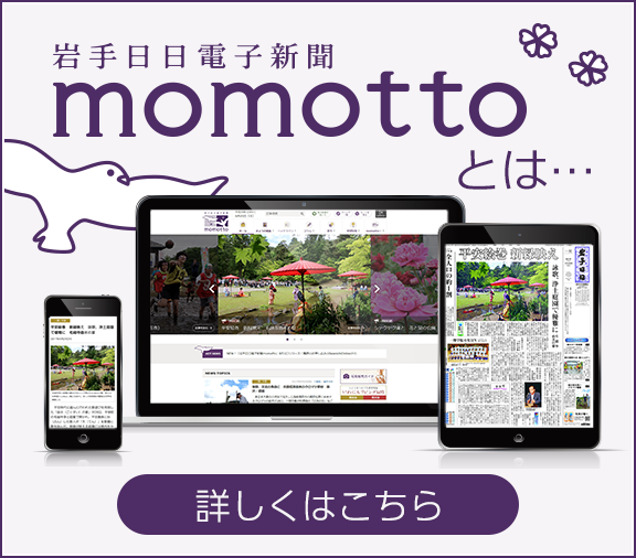 電子新聞momottoとは