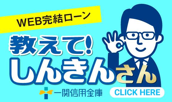 WEB完結ローン 教えて!しんきんさん