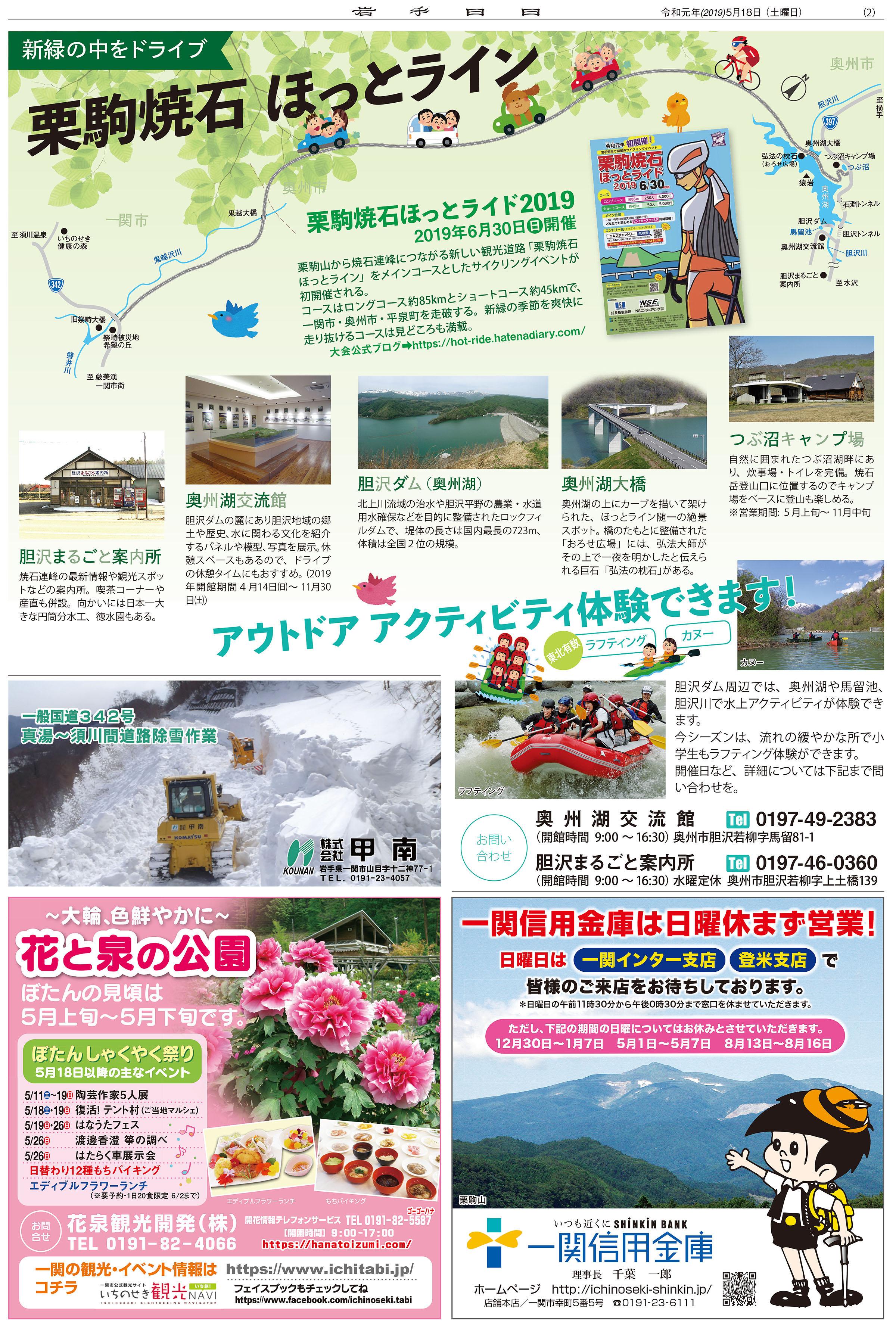 栗駒国定公園観光ガイド2019