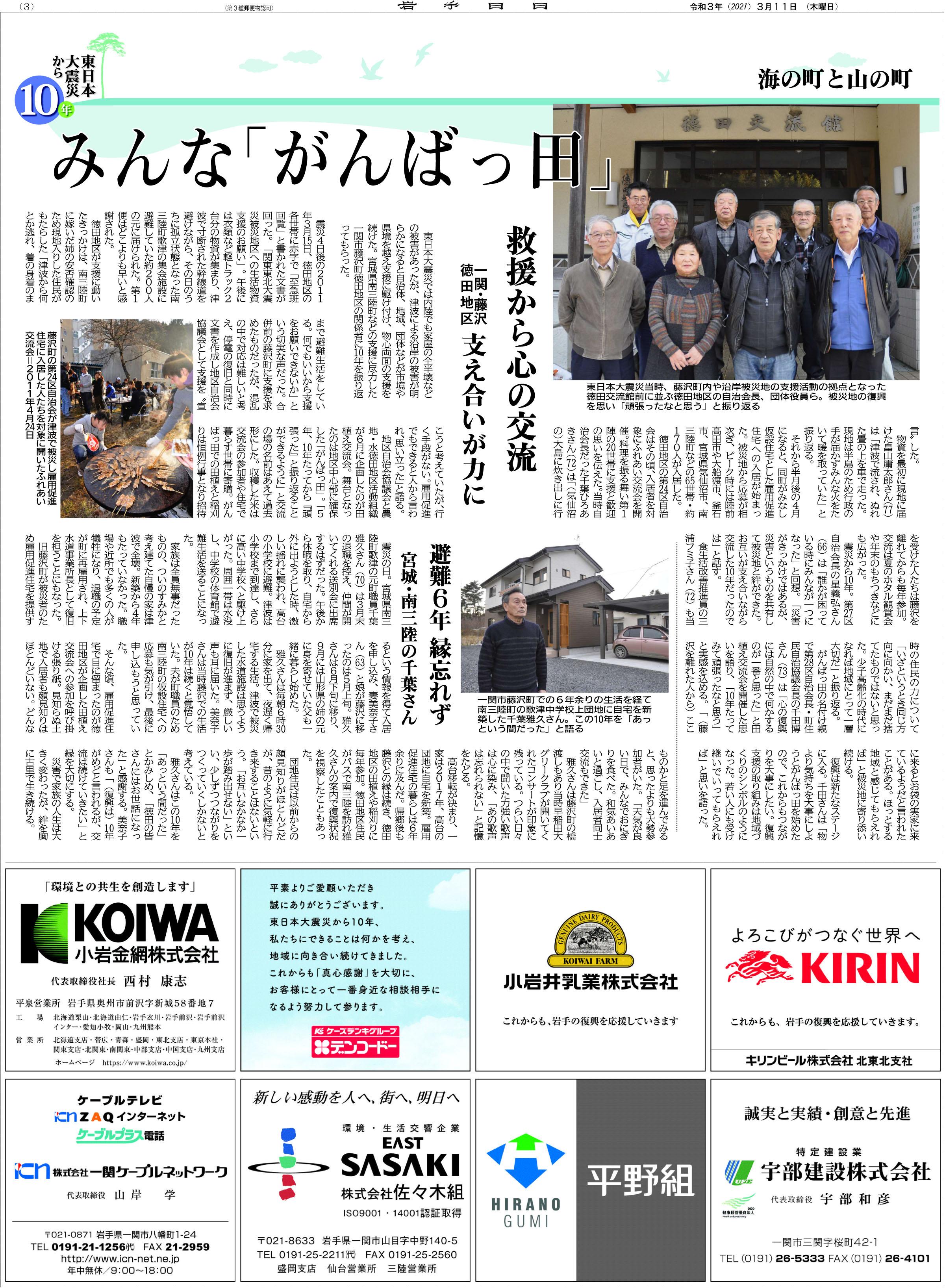 東日本大震災から10年 つなぐ 岩手日日第2朝刊