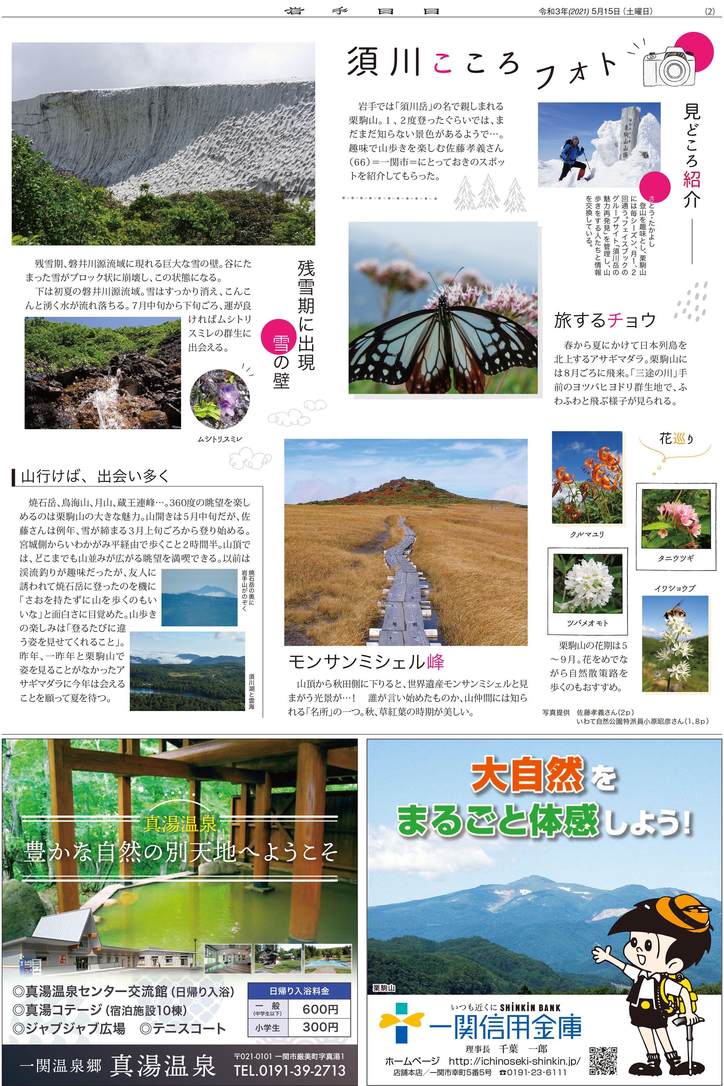 栗駒国定公園観光ガイド2021