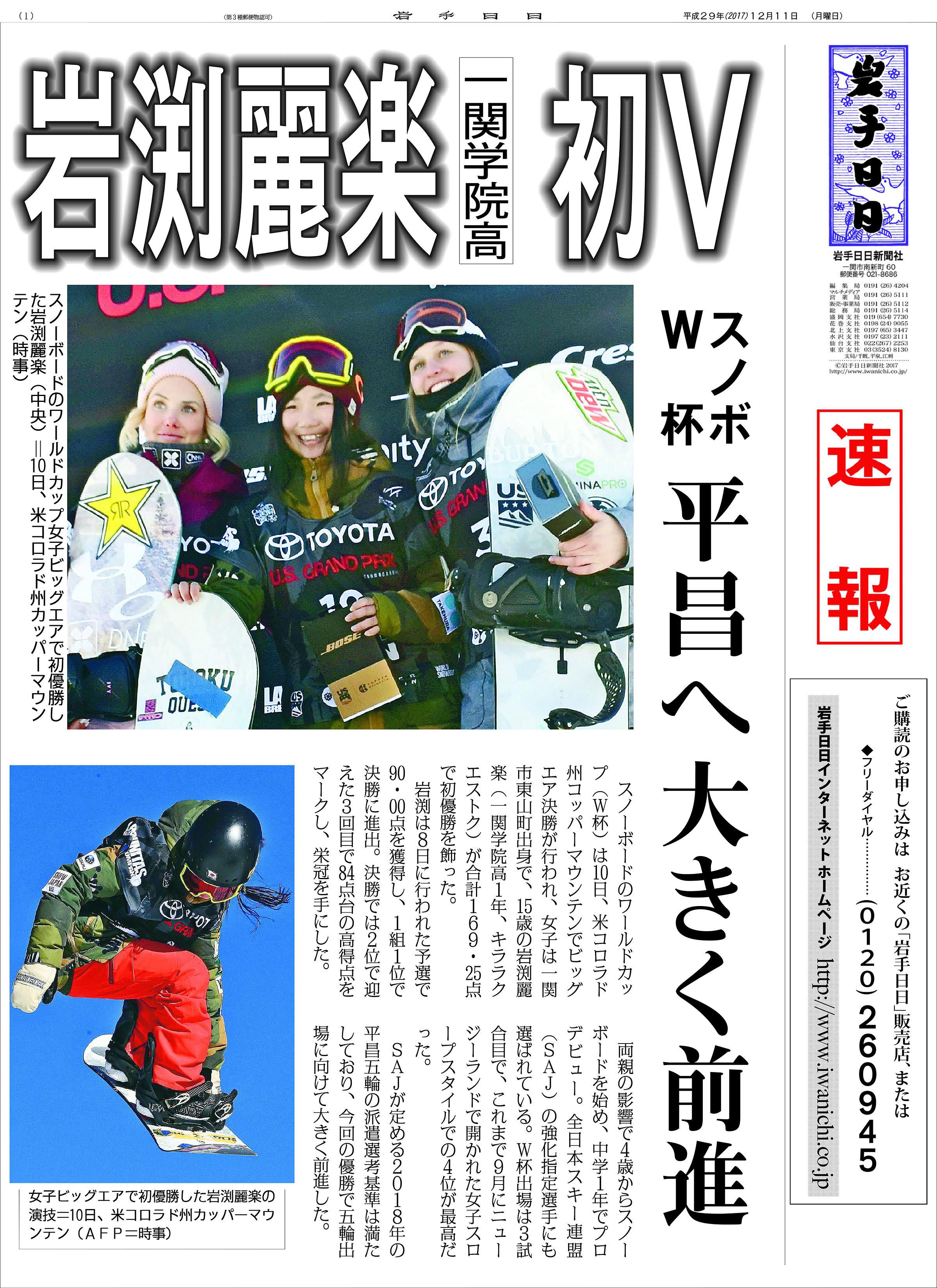 【速報】岩渕麗楽(一関学院高)初V スノボW杯 平昌へ大きく前進