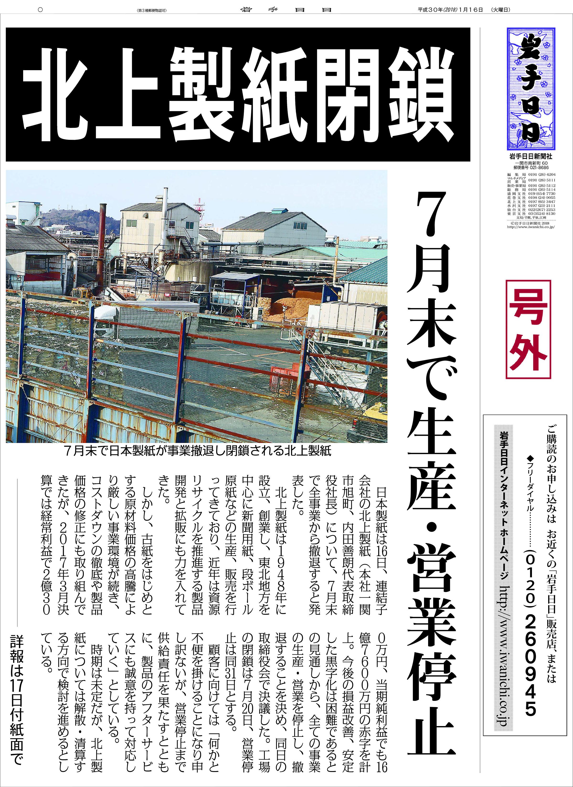 【号外】北上製紙閉鎖 7月末で生産・営業停止