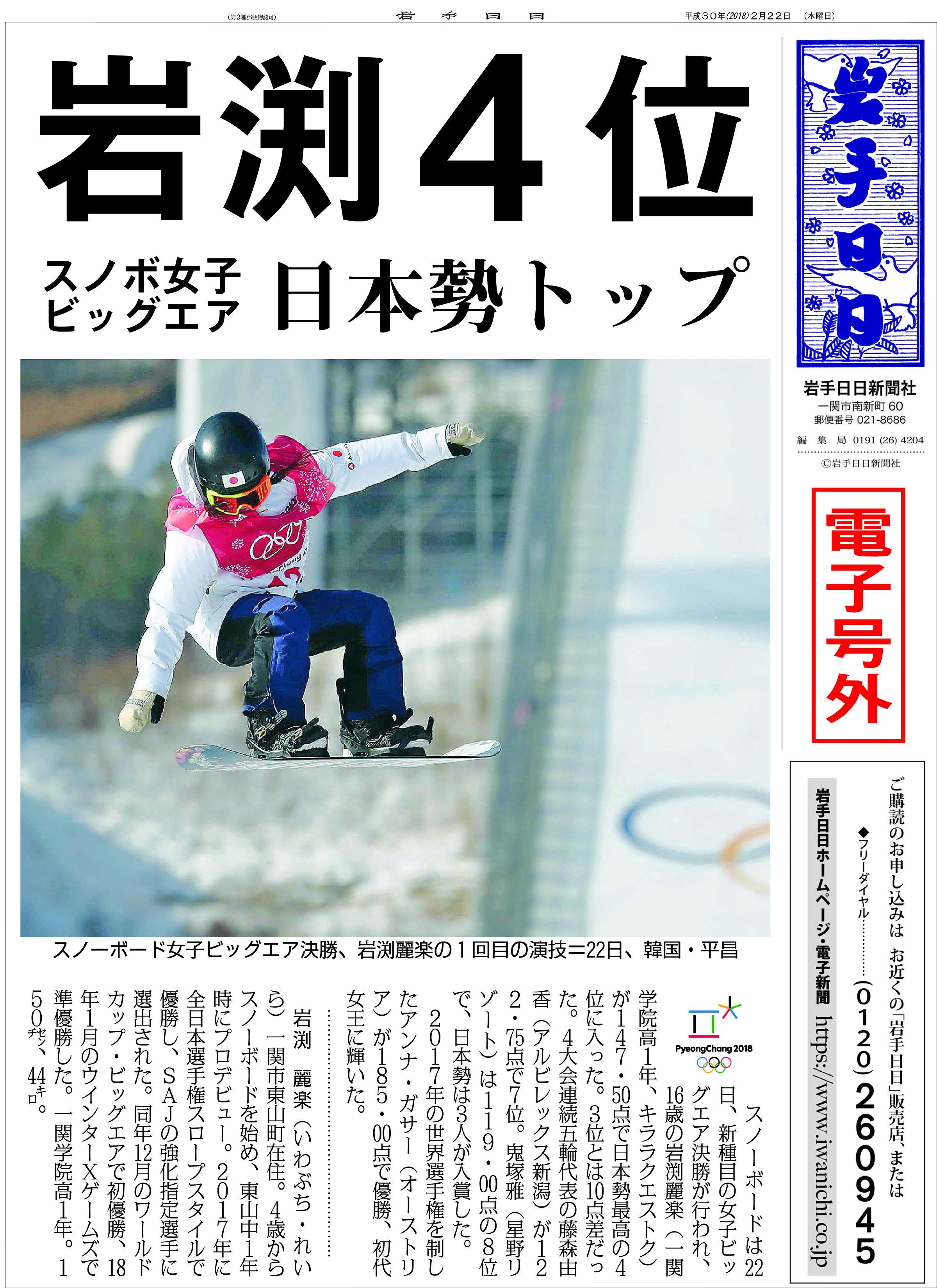 【電子号外】岩渕4位 五輪スノボ女子ビッグエア