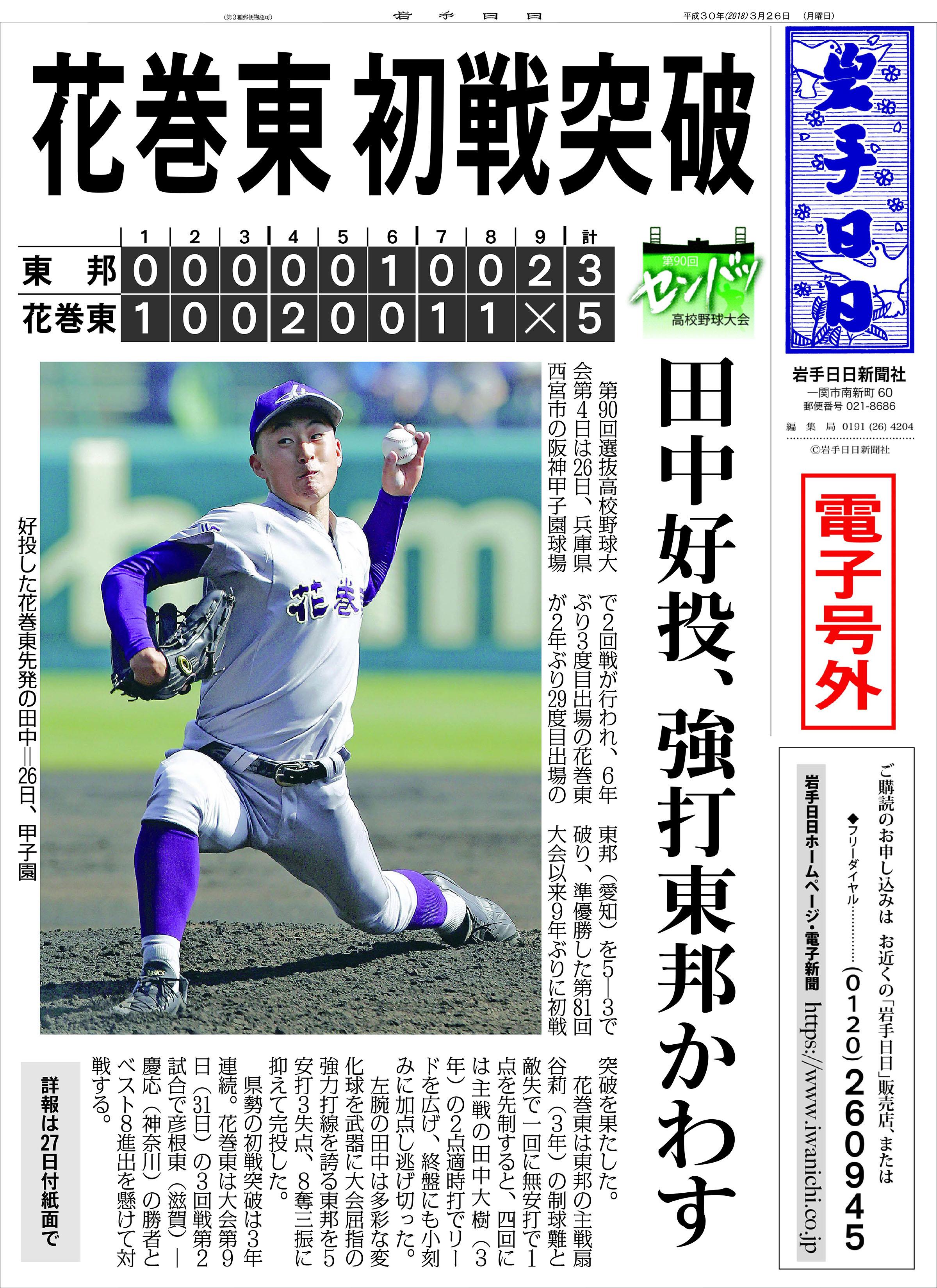 【電子号外】花巻東 第90回センバツ高校野球