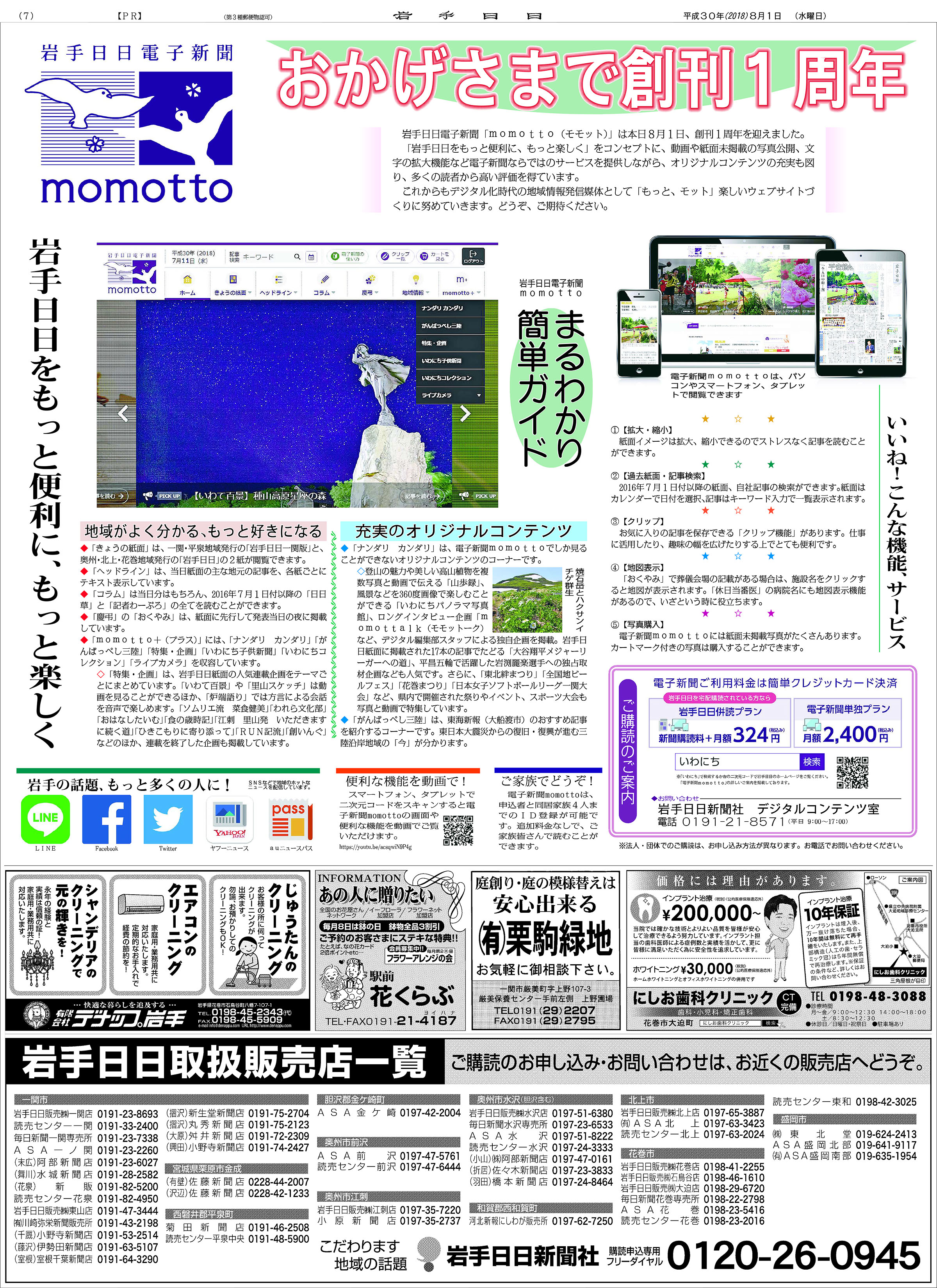【PR】岩手日日電子新聞momotto