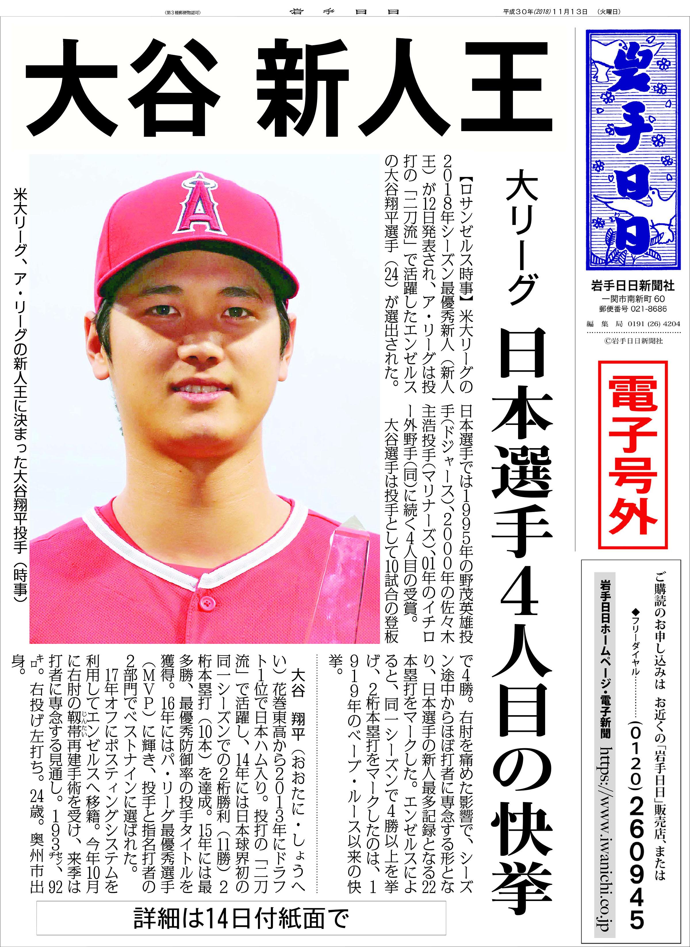 【電子号外】メジャー「二刀流」大谷翔平