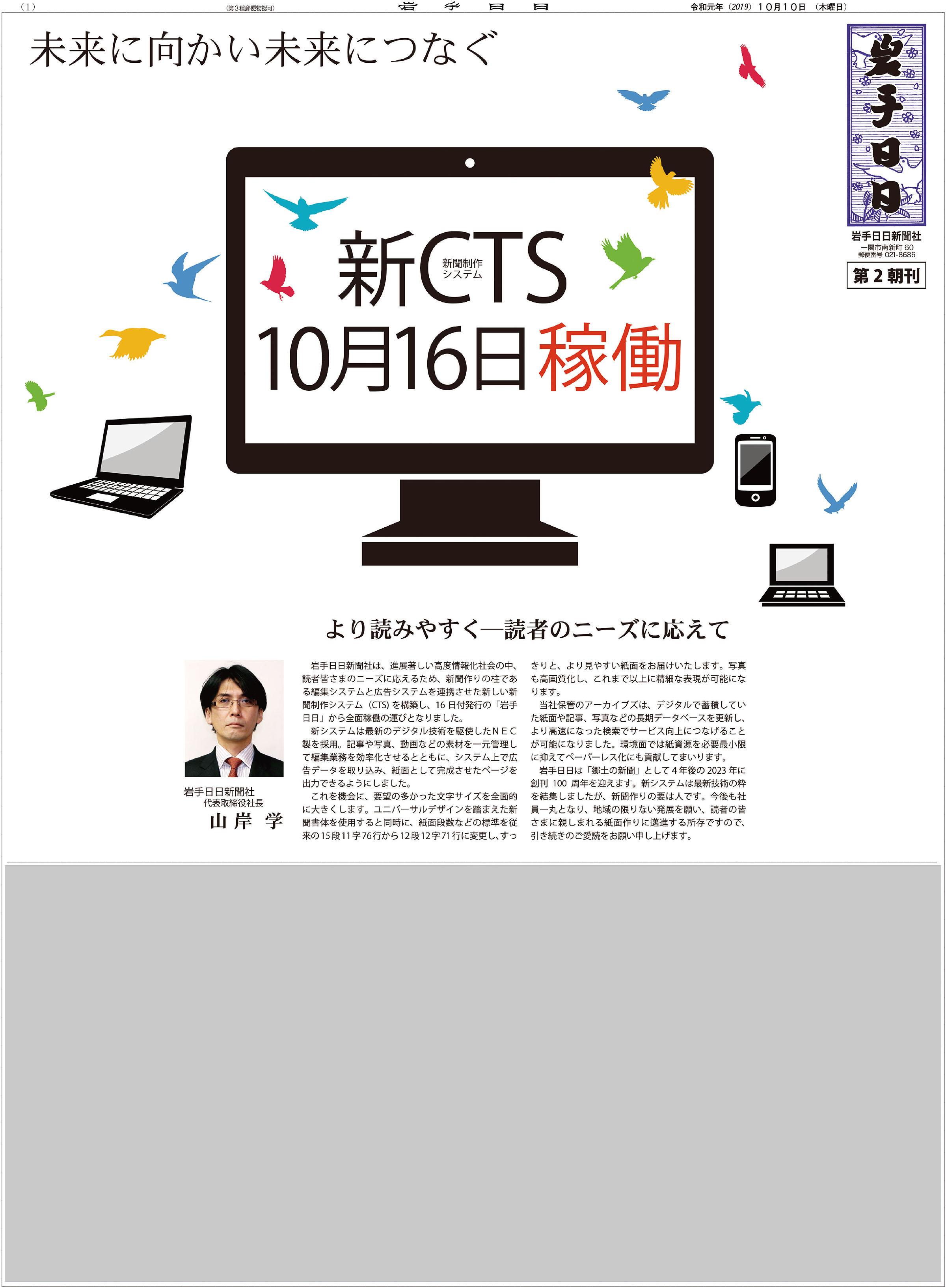 新CTS 10月16日稼働 岩手日日第2朝刊