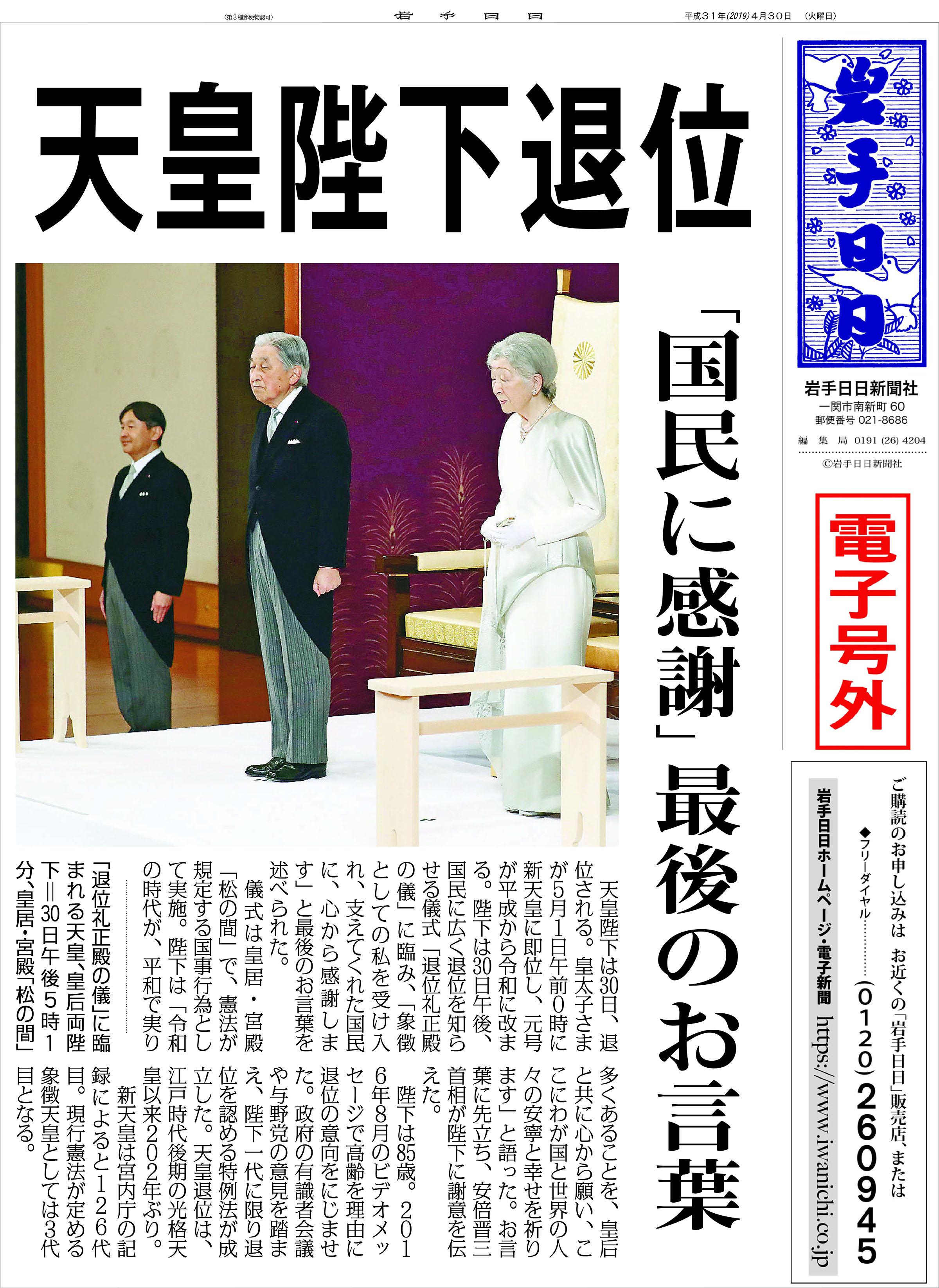 【電子号外】天皇陛下退位 「国民に感謝」最後のお言葉
