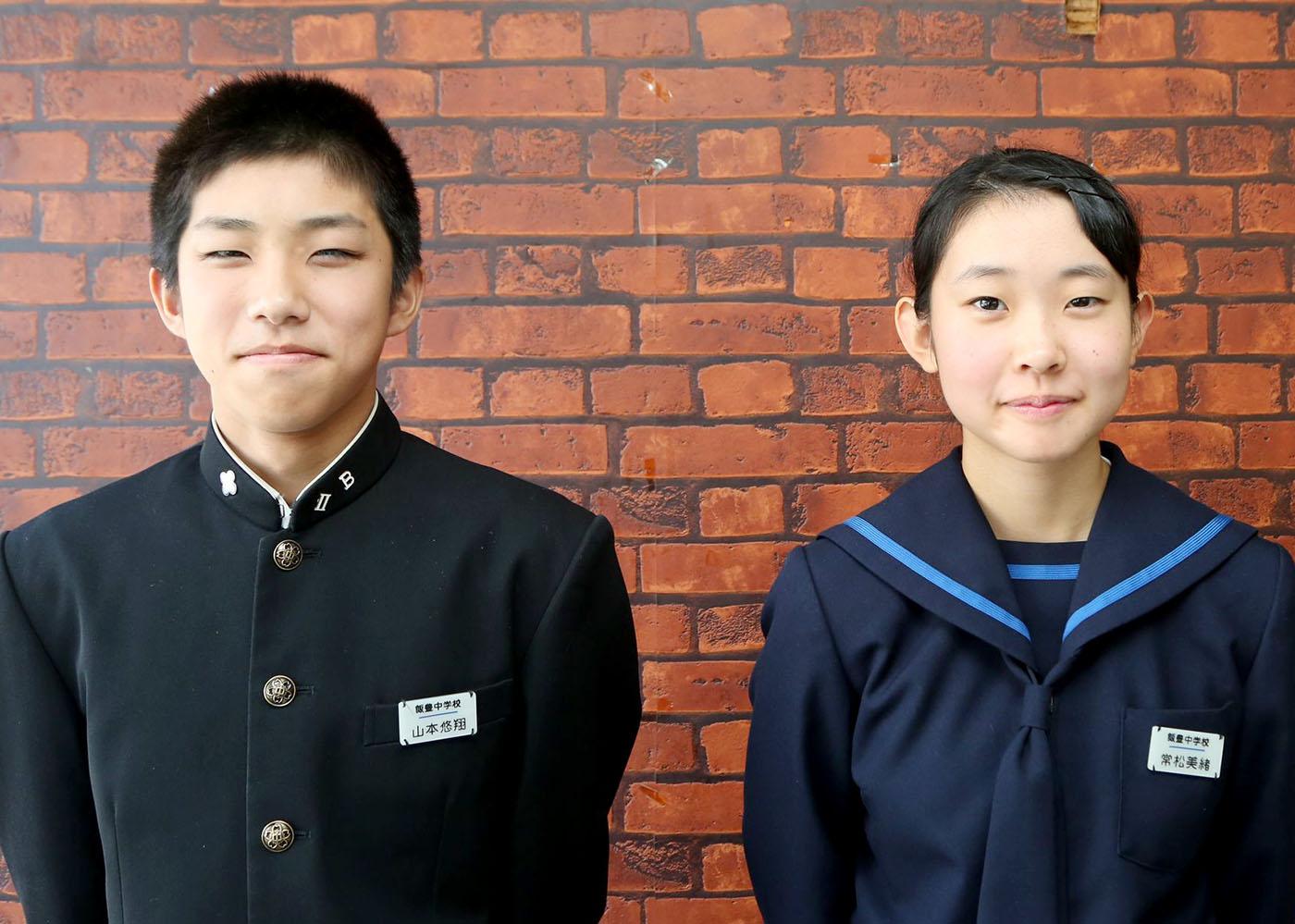 中学校 飯豊