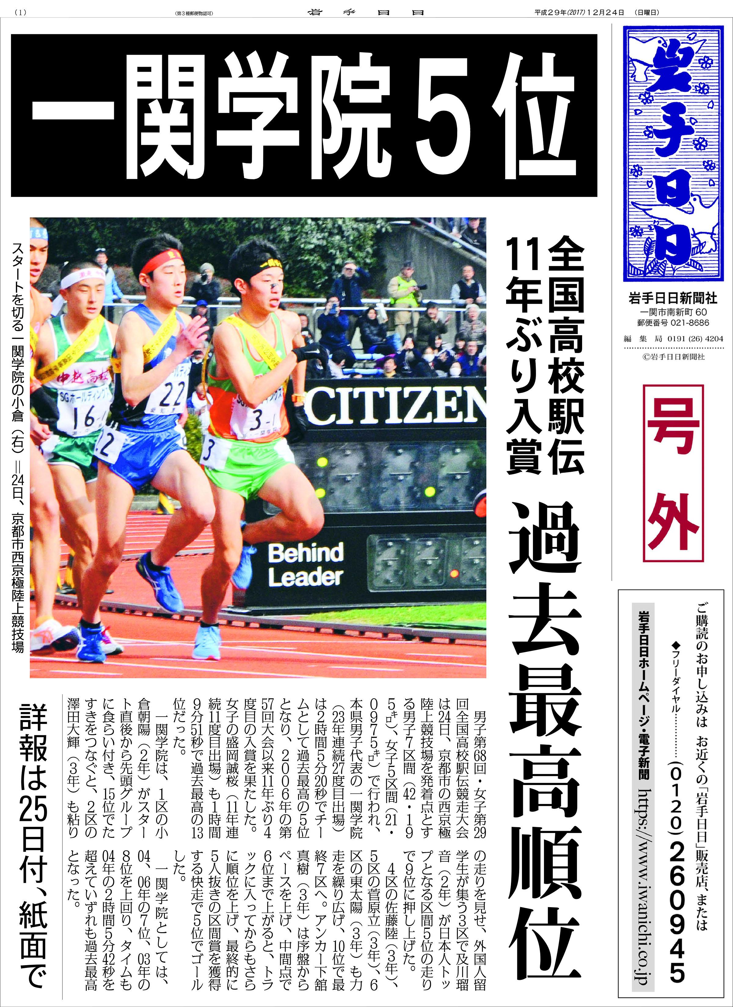 【号外】全国高校駅伝 一関学院5位入賞