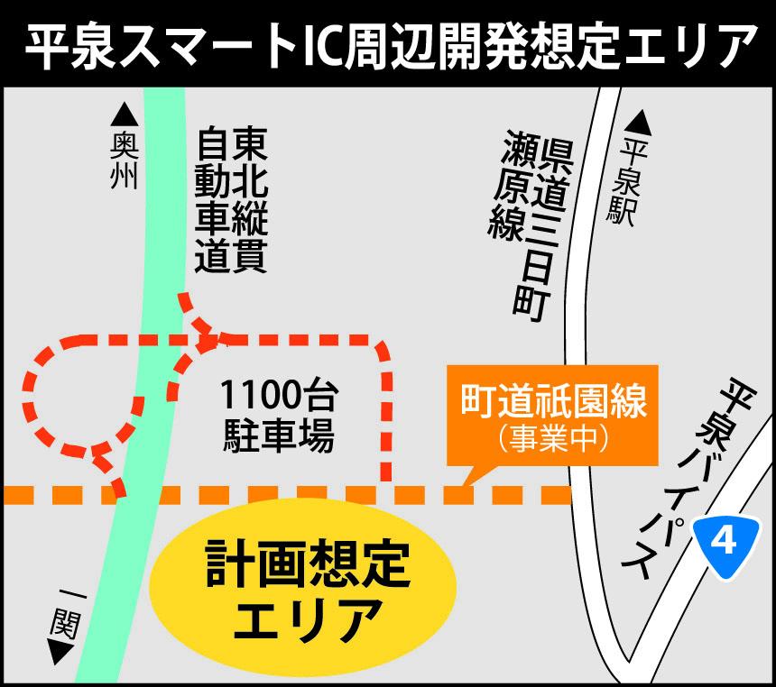 観光商業施設誘致へ 平泉スマートIC 地域活性化拠点に|Iwanichi ...