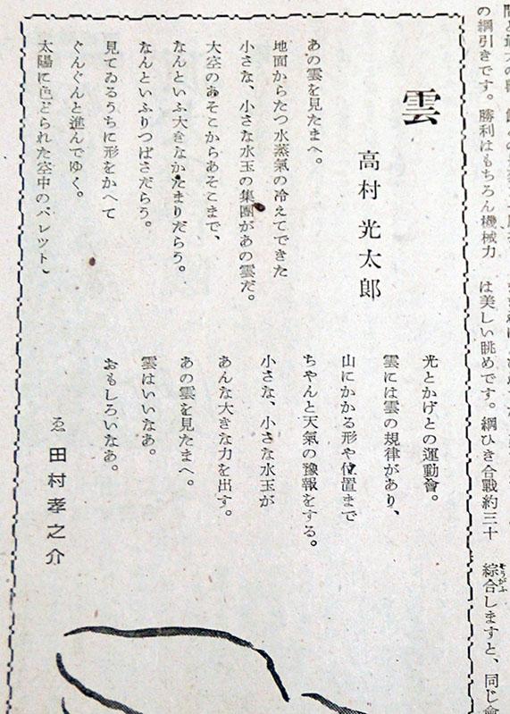 高村光太郎詩「雲」掲載 70年以上前の雑誌発見【花巻】|Iwanichi ...