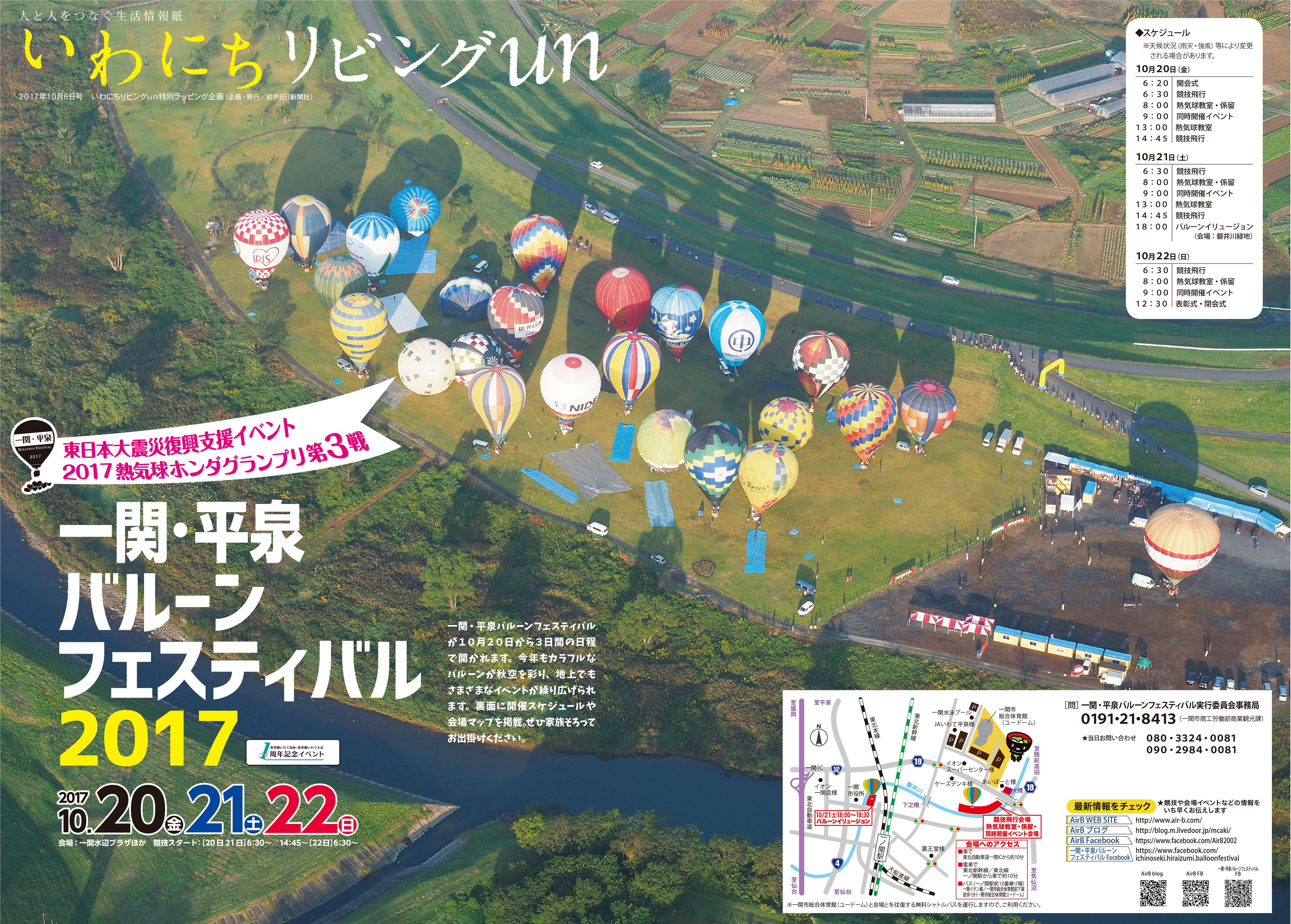 一関・平泉バルーンフェスティバル2017